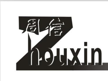 喜威(中国)投资有限公司logo矢量图