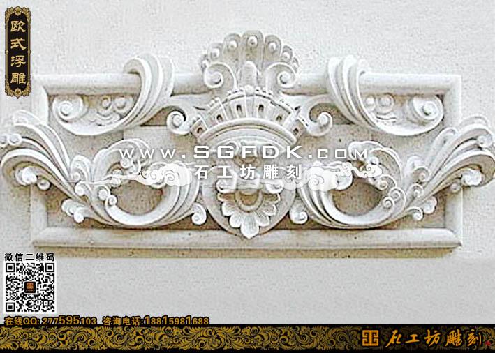 欧式雕刻/石材雕花/欧式草花浮雕