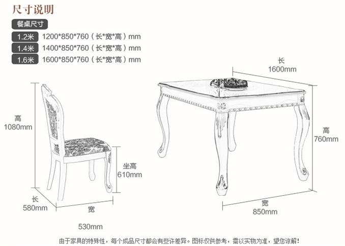 欧式餐桌椅 实木雕花布艺餐桌椅
