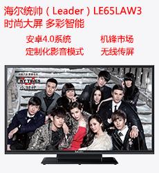 海尔统帅(Leader)LE65LAW3
