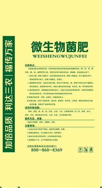 长期出售高品质的微生物菌肥【价格 _厂家_报价_批发