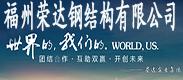 福州荣达钢结构有限公司