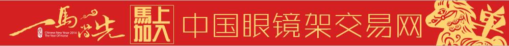 台州市椒江赐恩眼镜厂