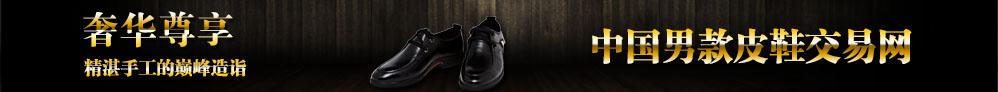福建泉州市力皇鞋业有限公司