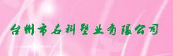 台州市名科塑业有限公司