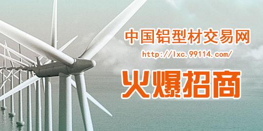 中国铝型材交易网招商
