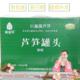 山东特产新鲜糖醋芦笋蔬菜罐头特价礼盒装包邮330gX4瓶