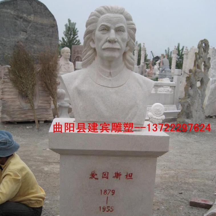 爱因斯坦雕塑-人物半身像雕塑制作厂家-名人雕塑