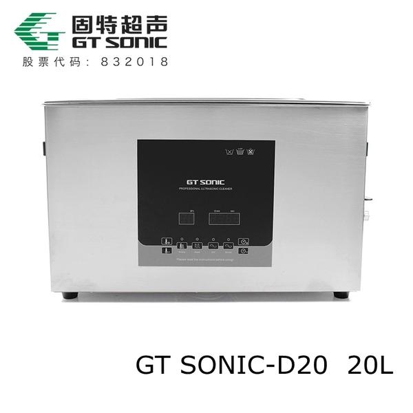 双功率超声波清洗机GTSONIC-D20