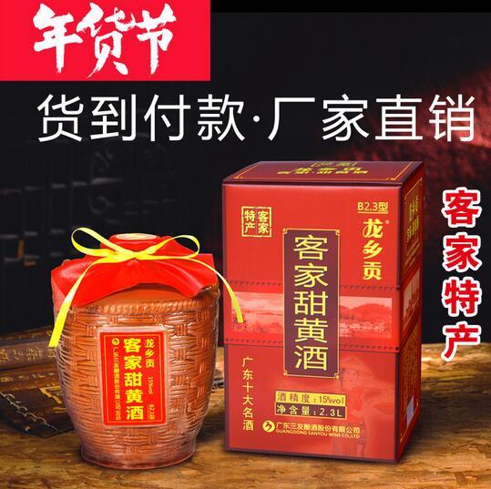 供应 龙乡贡客家黄酒2.3L