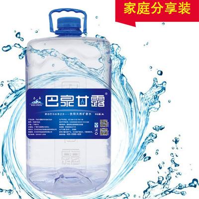 供应巴马巴泉甘露8L家庭装天然弱碱性小分子团磁化矿泉水