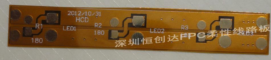 LED灯连接线柔性线路板FPC
