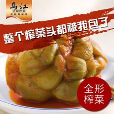 乌江涪陵榨菜全形榨菜300g炖汤榨菜调味下饭菜 三洗三榨 整个榨菜头 炒肉炖汤 蒸鱼