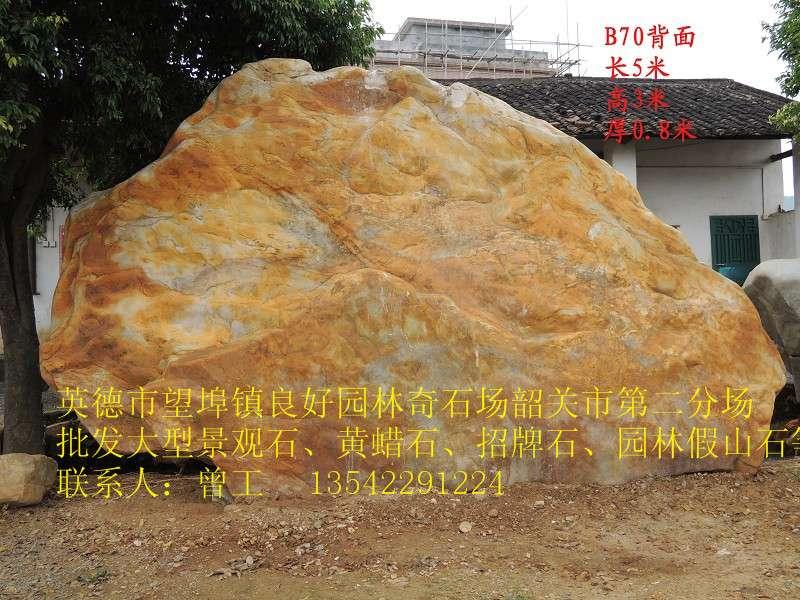 园林景观石、广东景观石、佛山景观石、最便宜的景观石、