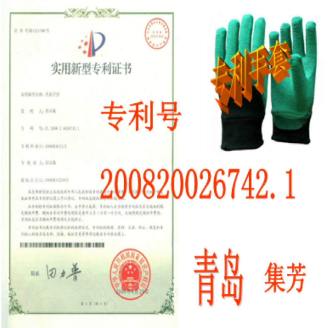 防水手套中国青岛集芳制造Q3L2型结实耐用适养殖甲鱼貂作业手套