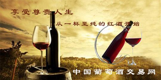 中国葡萄酒交易网会员注册