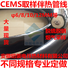 安徽铠装生产耐腐伴热采样复合管FHT-D38-B2*φ8*6 双芯取样管线 现货供应