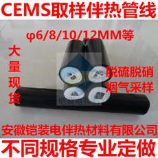 安徽铠装生产尾气分析仪 在线监测仪 一体化伴热管缆 CEMS加热管线