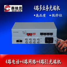 赛维思厂家直销桌面型4路电话光端机