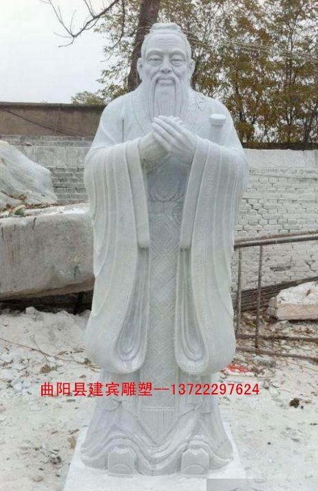 加工定做石雕孔子像汉白玉孔子雕像
