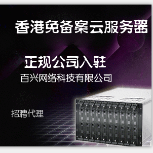 百兴服务器vps出租香港云服务器正规机房出售招收代理