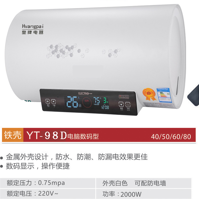皇牌YT-98D铁壳智能电热水器生产厂家  贵阳储水式电热水器批发