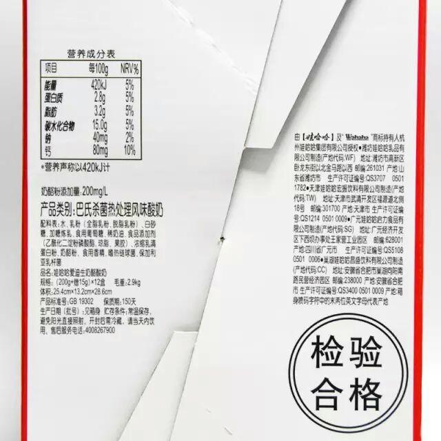 娃哈哈 爱迪生奶酪酸奶200gx12盒 奶酪酸奶 儿童营养酸奶常温酸牛奶饮品