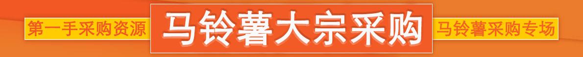 中国马铃薯交易网
