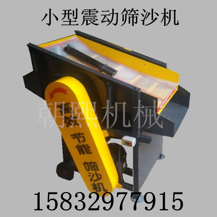 供应建筑工地电动筛沙机-震动沙石分离机粮食筛选机-做工精细