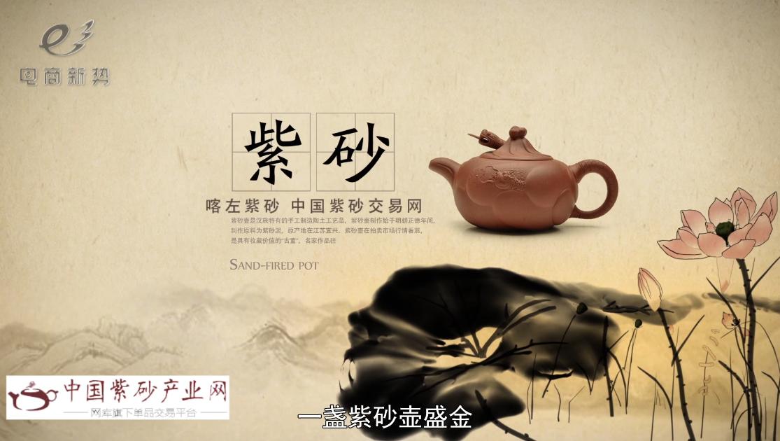【网库微视】中国紫砂产业网