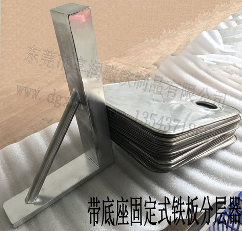超强磁力 铁板分料器 带底座固定式铁片分张器享润来图定做