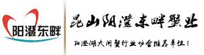 昆山阳澄东畔蟹业有限公司