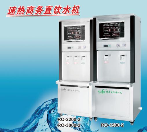 速热饮水机