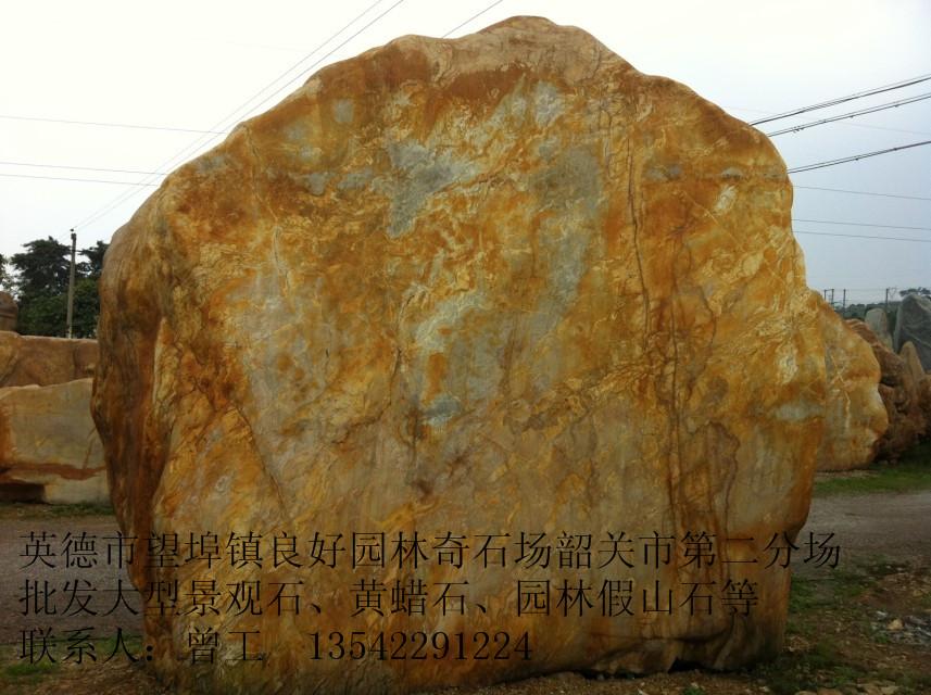 供应无锡大型景观石,无锡大型黄蜡石,无锡大型刻字石