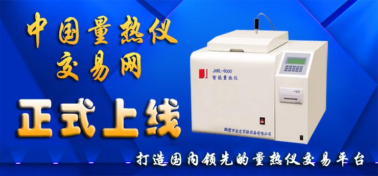 中国量热仪交易网