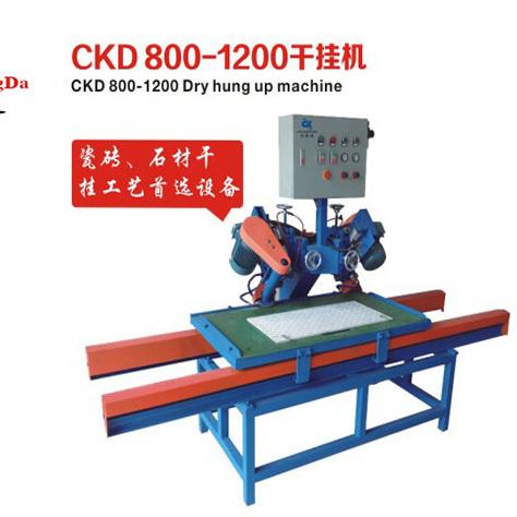 CKD-1200型干挂开槽机