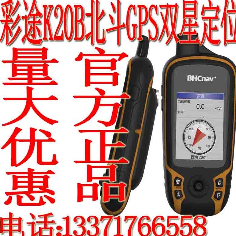 彩途K20B K20北斗GPS双星测量 经纬度导航面积测量 正品行货