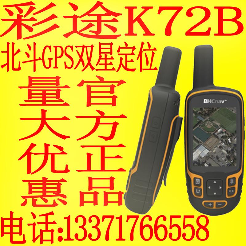 彩途K72B行业版NAVA K72B 北斗gps双星定位导航测量测绘手持机GPS定位仪北斗手持定位仪