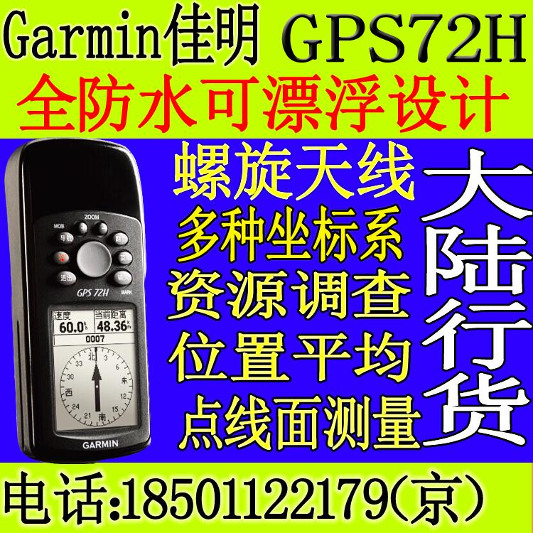 GARMIN佳明GPS72H定点测面积可漂浮GPS手持定位仪正品行货