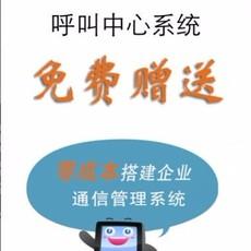 深圳呼叫系统,电话外呼软件,电信实体线路任您拨打