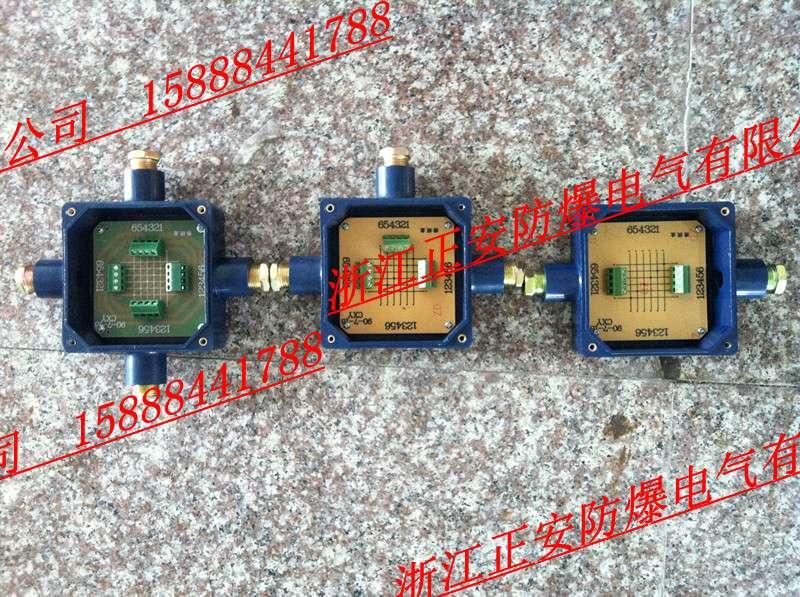 JHH-2,JHH-2本安型接线盒