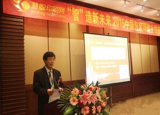 中国印刷及设备器材工业协会副理事长兼秘书长陆长安先生