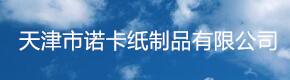 天津市诺卡纸制品有限公司