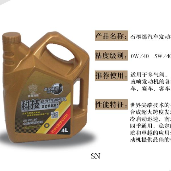 墨烯润霸 SN半合成 5W-40 10W-40 汽车润滑油 节能减排 降低油耗 有效保护发动机