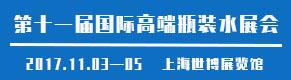 11月上海高端水展