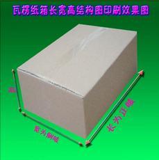 瓦楞箱长方箱