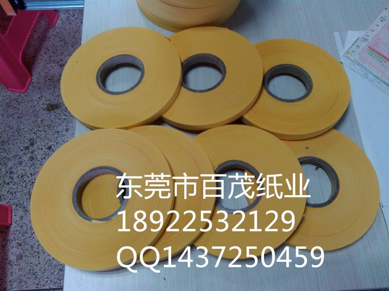 黄色分切机计数纸、打标纸、免数纸、插标纸
