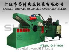 Q43-4000鳄鱼式剪切机、金属剪切机、金属液压剪切机、液压剪切机