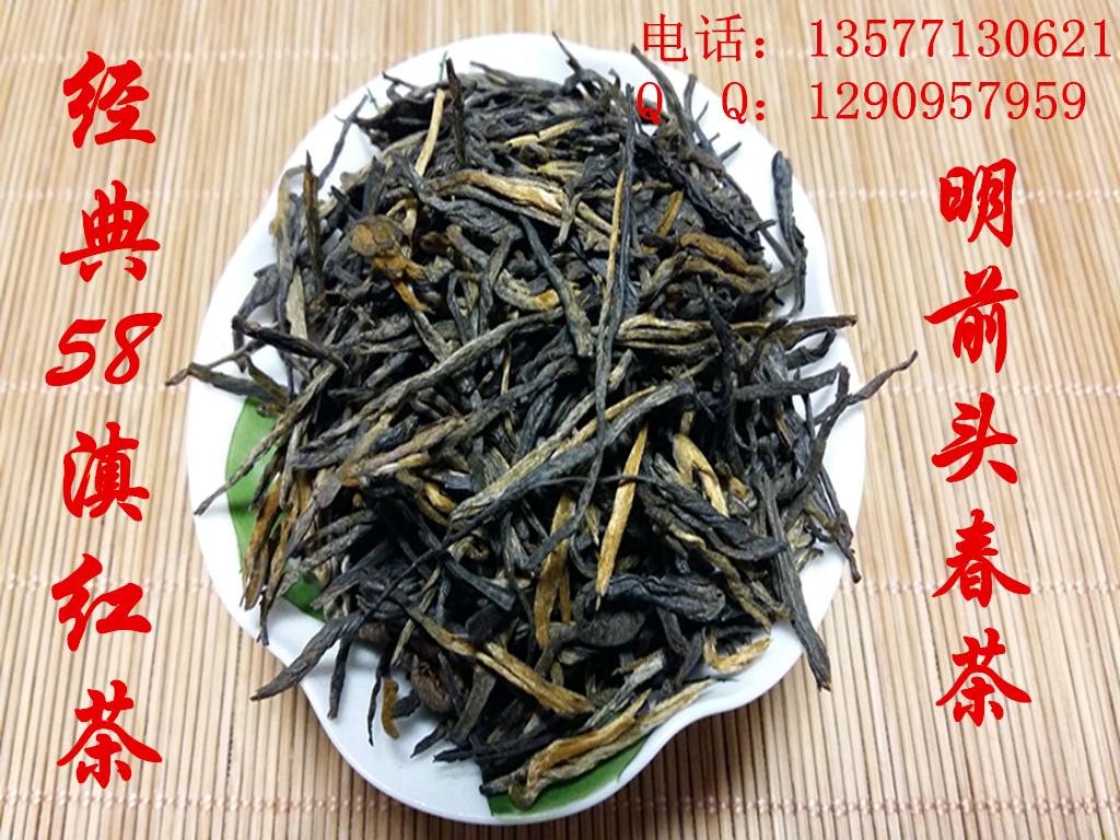 滇红凤庆松针经典58茶叶厂家直销批发零售