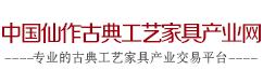 中国仙作古典工艺家具产业网